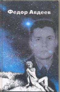 Книга Фёдора Авдеева