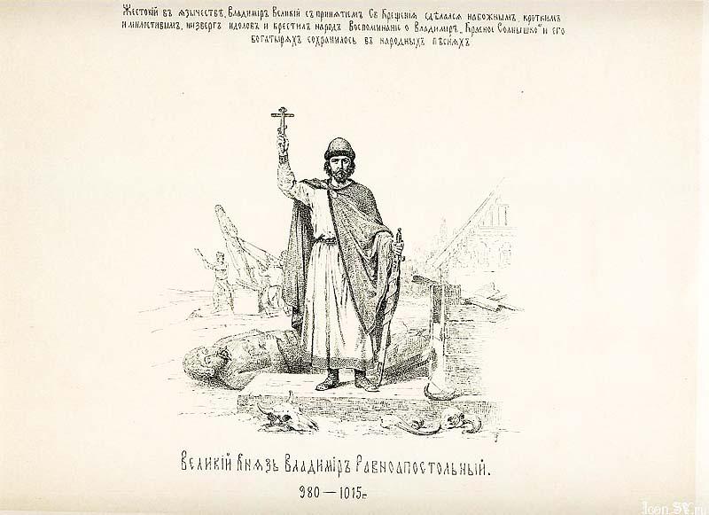 Владимир равноапостольный