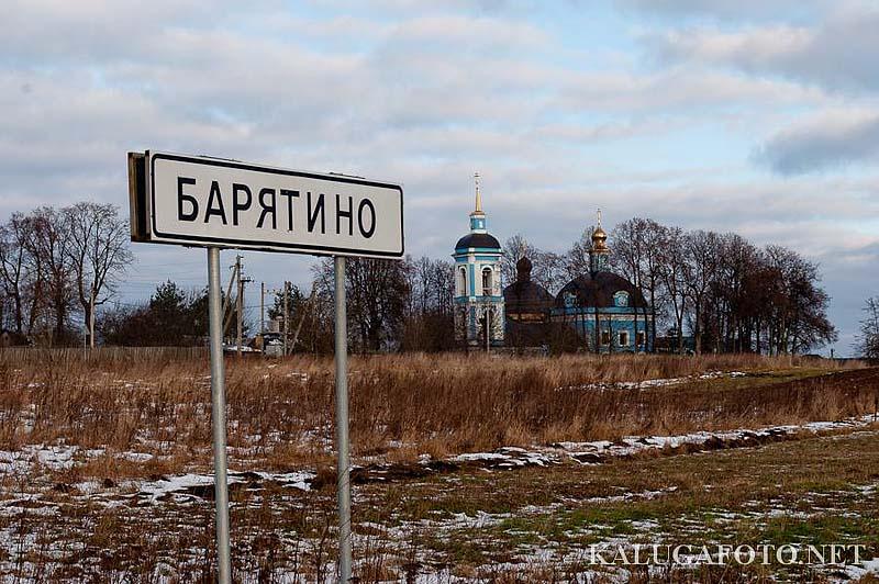 Барятинский монастырь