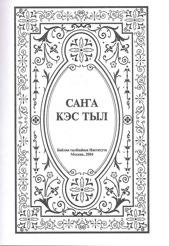 библия на якутском