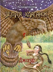zemlya_udaganok2