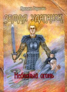 zemlya_udaganok_3