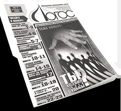 православная газета Логос, номер 4, обложка