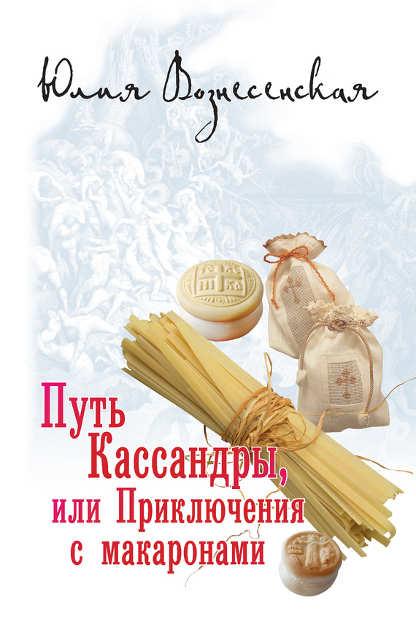 Обложка книги Путь Кассандры