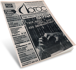 православная газета Логос, номер 10, обложка