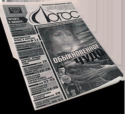 православная газета Логос: номер 12