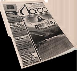 православная газета Логос: номер 13