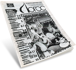православная газета Логос, номер 5, обложка