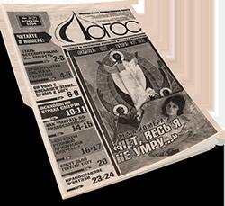 православная газета Логос, номер 7, обложка