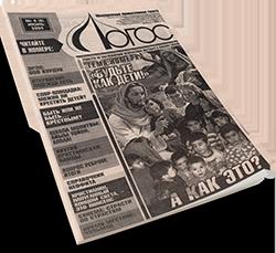 православная газета Логос, номер 8, обложка
