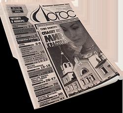 православная газета Логос, номер 9, обложка
