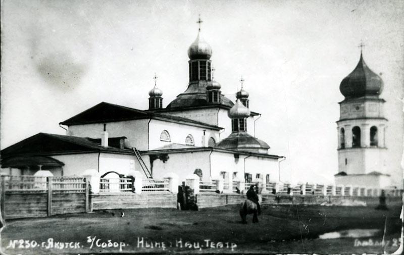 Троицкий кафедральный собор г. Якутска 1912 г.