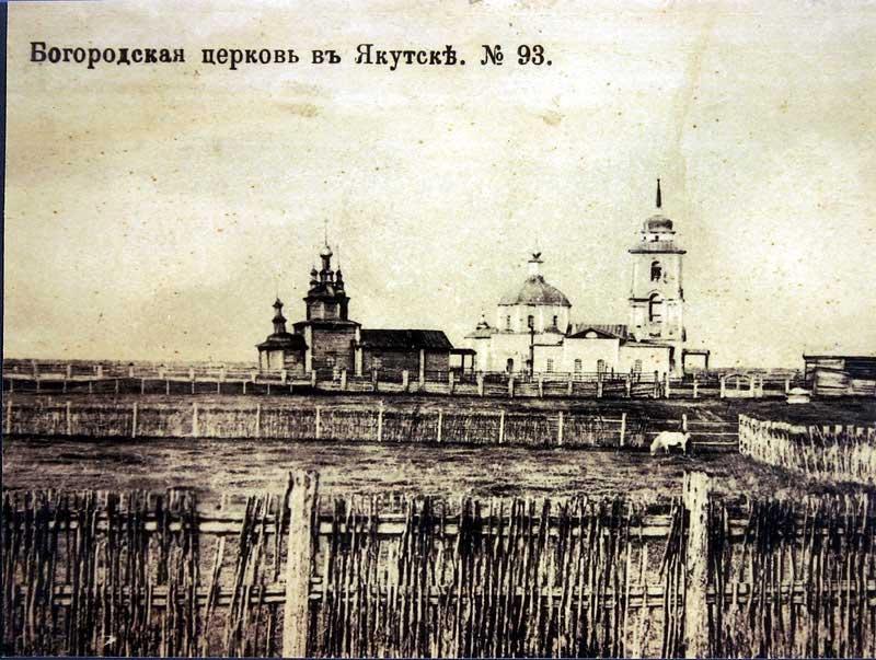 Градоякутские Богородицкие церкви – деревянная и каменная.