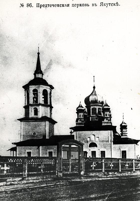 Иоанно-Предтеченский храм на Большой ул. г. Якутска (ныне пр. Ленина)
