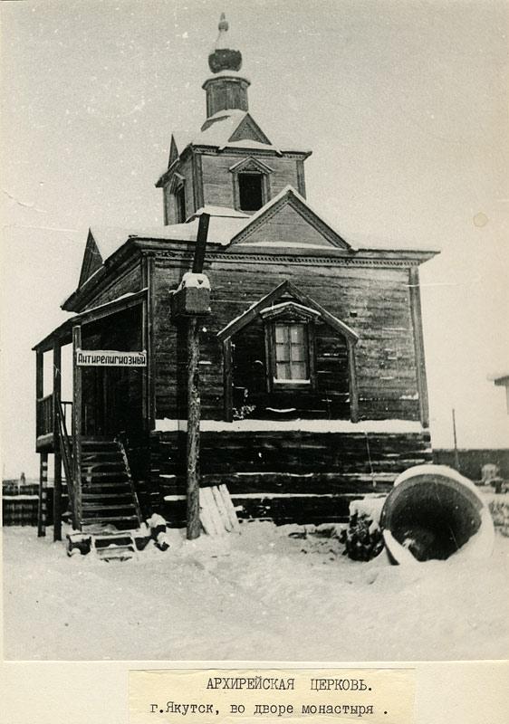 Архиерейская церковь на территории Спасского монастыря в Якутске