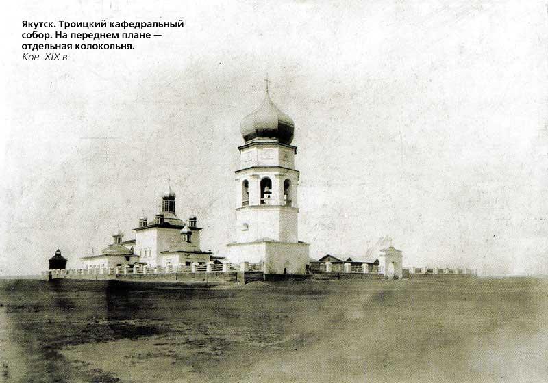 Троицкий кафедральный собор г. Якутска